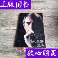 [二手旧书9成新]格利高里.派克 /不详 中国电影