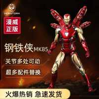 MORSTORM中动玩具钢铁侠手办MK85漫威MK3 复仇者联盟可动模型人偶