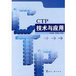 CTP技术与应用