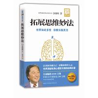 拓展思维妙法(畅销10年增订版)