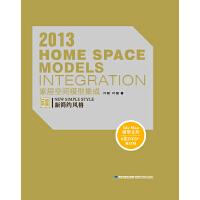 2013家居空间模型集成・新简约风格