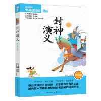 封神演义 中学版 大阅读丛书(天下图书)