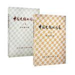 中国史稿地图集(套装共两册)