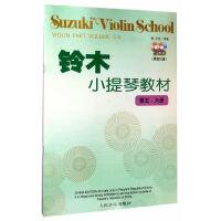 铃木小提琴教材(第五―六册)(附CD2张)