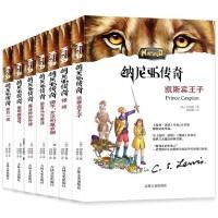 纳尼亚传奇全套7册 凯斯宾王子8-9-10-12-15岁少儿文学故事图书籍 青少年儿童必读经典名著 三四五六年级中小学
