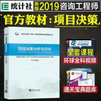 2019年咨询工程师考试用书 项目决策分析与评价 注册咨询工程师教材项目决策分析与评价 2019年版注册咨询工程师官方