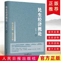 正版现货 2019年新版 民生经济概论 袁纯清著 9787511554147 人民日报出版社