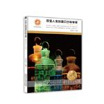 【正版全新直发】化学奖 1901-1939 豆麦麦 9787536968851 陕西科学技术出版社