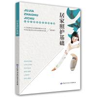 居家照护基础――中国式居家养老实用手册