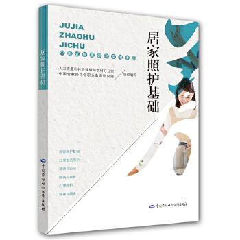 居家照护基础——中国式居家养老实用手册