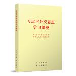 《习近平外交思想学习纲要》(32开)