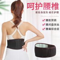 保暖护腰带腰围子腰椎间盘突出腰肌劳损薄夏四季保暖自发热男女用