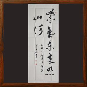 《紫气东来照山河》江先春中国工艺美术家协会理事 著名书法家RW529
