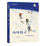 【全新正版】南极精灵 位梦华 9787501614707 天天出版社有限责任公司