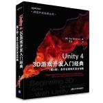 【新书店正版】Unity 4 3D游戏开发入门经典 第2版- 多平台游戏开发全攻略 游戏开发经典丛书(美) 布莱克曼(