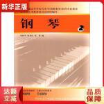 钢琴2 李和平,唐重庆,张慧 人民音乐出版社9787103031360【新华书店 正版全新书籍】