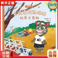 会说话的汤姆猫:玩具大营救 琉璃苏比,肖晴 绘 9787308182782 浙江大学出版社