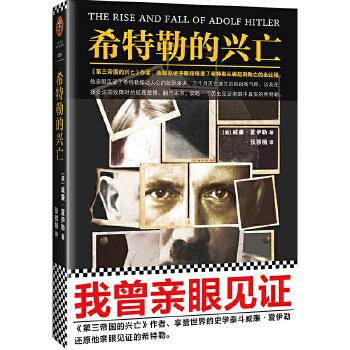 希特勒的兴亡(《第三帝国的兴亡》作者经典力作) 《第三帝国的兴亡》作者,亲眼见证并跟踪报道了希特勒从崛起到灭亡的全过程。他亲眼见证了希特勒煽动人心的就职演讲、三个月灭亡波兰后的趾高气昂,以及在接受法国投降时的轻蔑傲慢。读客熊猫君出品