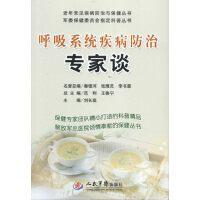 呼吸系统疾病防治专家谈 刘长庭 人民军医出版社 9787509174197