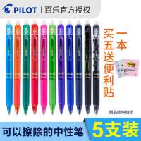 日本进口百乐可擦笔3-5年级PILOT中性笔女小学生用23EF摩磨擦笔芯热温控按动彩色水笔0.5可以擦掉的笔红黑色