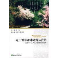【二手正版9成新】走出繁华都市边缘的贫困--北京市门头沟区可持续发展战略,张一弛,经济科学出版社,9787505869