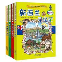 环球寻宝记系列 25-28 第七辑4册 我的第一本科学漫画书 新西兰 菲律宾 意大利寻宝记 探险漫画书科学漫画书6-7