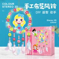 儿童手工DIY布艺风铃挂饰制作材料包手工不织布立体贴画玩具礼物