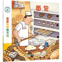 亲亲科学图书馆 第4辑:面包