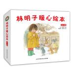 林明子暖心绘本(全3册)