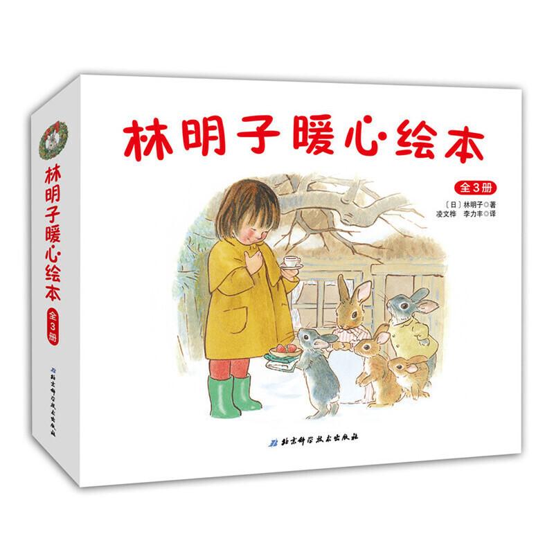 林明子暖心绘本(全3册)(林明子生活体验图画书,让孩子出门不拖拉,保有好奇和善良之心,学会接受和表达爱,包括《我去找草莓》《我的礼物在哪里》《我的裤子飞走了》,畅销日本30年,累计重印150次)