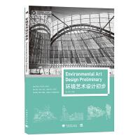 """中国高等院校""""十三五""""环境设计精品课程规划教材――环境艺术设计初步"""