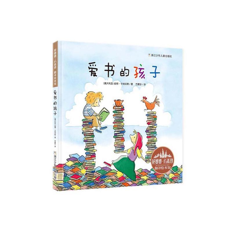 花婆婆·方素珍 翻译绘本馆:爱书的孩子