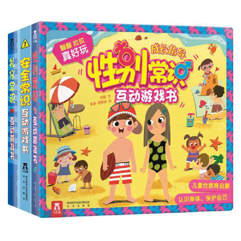 幼儿安全+礼仪+性别常识互动游戏书(3册) 安全、性别、礼仪3大主题,引导孩子健康快乐成长,立体、转盘、翻翻设计,好玩好学。3-5岁入园读物