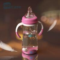 宝宝宽口径防胀气奶瓶 婴儿奶瓶PPSU耐摔