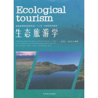 生态旅游学(十二五高等) 吴章文 文首文著 中国林业出版社