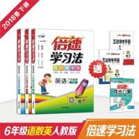 2018春官方正版倍速学习法六年级语文数学英语人教版套装(共3册)上册