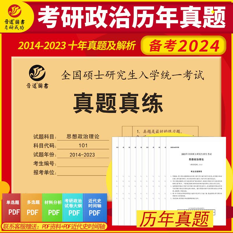 备考2020考研政治历年真题试卷版2010-2019十年真题标准答案精准解析 十年真题  标准答案  精准解析