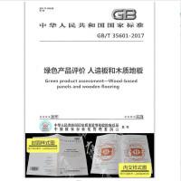 GB/T 35601-2017 绿色产品评价 人造板和木质地板