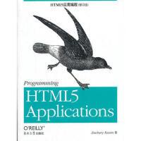 全新正版 HTML5应用编程(影印版) (美)凯西恩 东南大学出版社 9787564134136缘为书来图书专营店