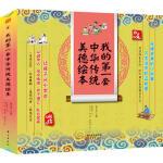 【封面有磨痕-SL】 原创精美手绘系列:我的套中华传统美德绘本(全彩注音版 套装共6册) 9787506058360
