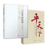 包邮 *讲故事+平天下:中国古典治理智慧 (套装共2册)