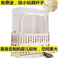 婴儿床蚊帐罩子带支架防蚊bb儿童定做婴童小孩宝宝开门式拉链