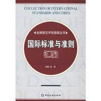【正版直发】国际标准与准则汇编 金琦 9787504935052 中国金融出版社