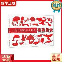 一剪刀剪纸手工DIY:花鸟鱼虫 刘立宏 重庆出版社