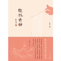 桂林米粉 张迪 9787549524976睿智启图书