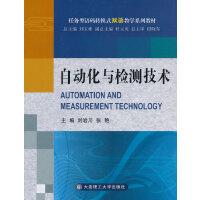 自动化与检测技术(语码转换式双语教学系列教材)