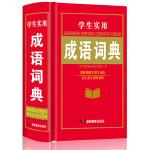 学生用 成语词典