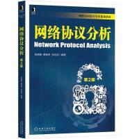 网络协议分析 第2版