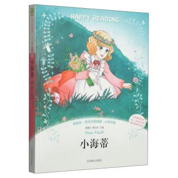 小学语文分级阅读丛书:小海蒂 浦漫汀,曹文轩 9787540224288