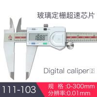 量具0-150mm电子数显卡尺高精度不锈钢游标卡尺数字测量工具 111-103 0-300mm(日本技术超速芯片)